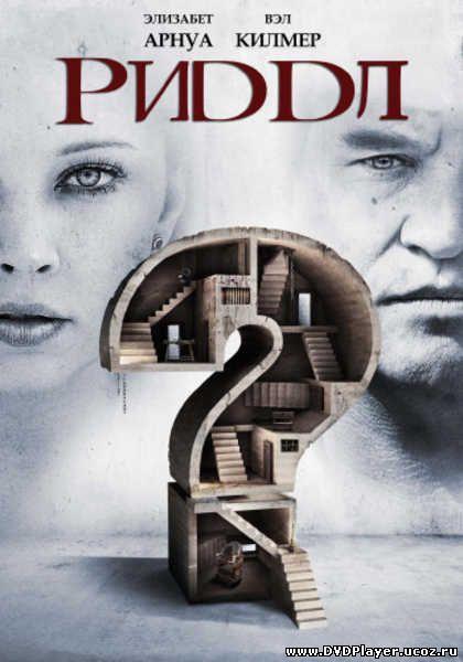 Риддл / Riddle (2013) WEB-DL  | L2 Смотреть онлайн
