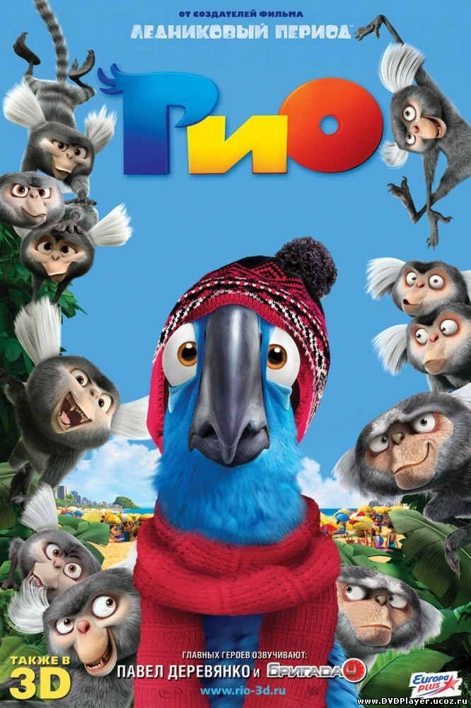 Смотреть онлайн Рио / Rio (2011) DVDRip | Лицензия