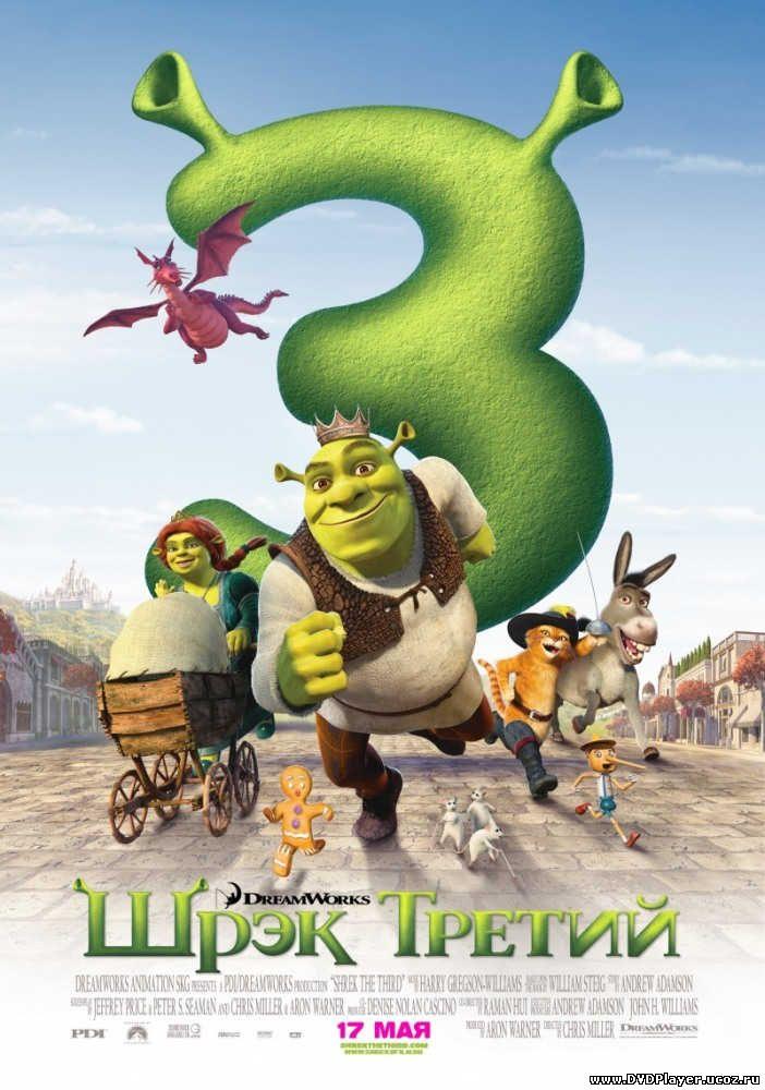 Шрэк Третий / Shrek the Third (2007) DVDRip Лицензия Смотреть онлайн
