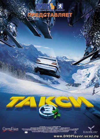 Такси 3 / Taxi 3 (2003) DVDRip Лицензия Смотреть онлайн