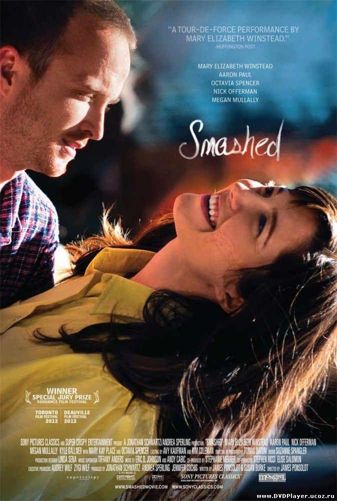 В хлам / Smashed (2012) HDRip | Лицензия Смотреть онлайн