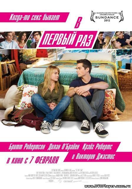 В первый раз / The First Time (2012) DVDRip | Лицензия Смотреть онлайн