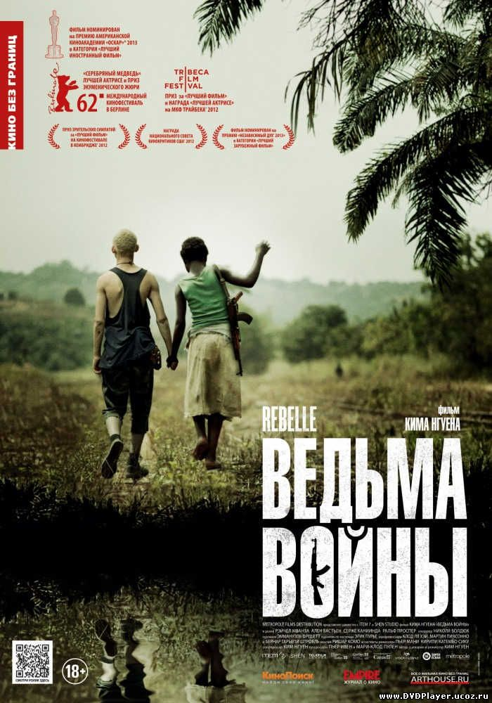 Ведьма войны / War Witch / Rebelle (2012) DVDRip | Лицензия Смотреть онлайн