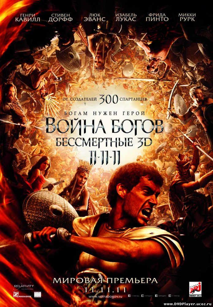 Война Богов: Бессмертные / Immortals (2011) DVDRip | Лицензия Смотреть онлайн