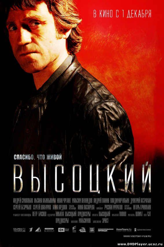 Смотреть онлайн Высоцкий. Спасибо, что живой (2011) DVDRip