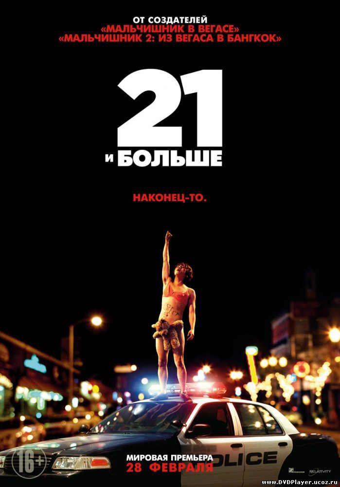 Смотреть онлайн 21 и больше  (2013)  Лицензия