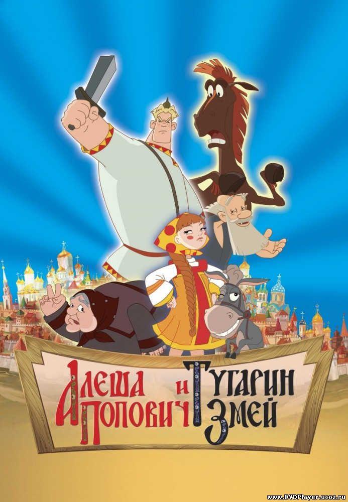 Смотреть онлайн Алеша Попович и Тугарин Змей (2004) Лицензия