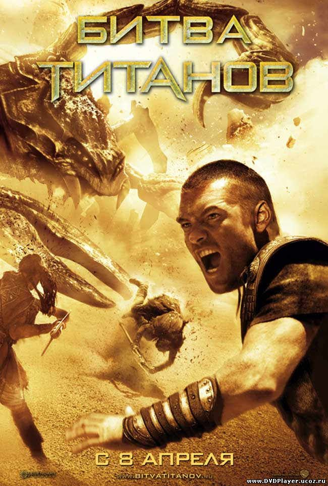 Битва Титанов  (2010) Лицензия Смотреть онлайн
