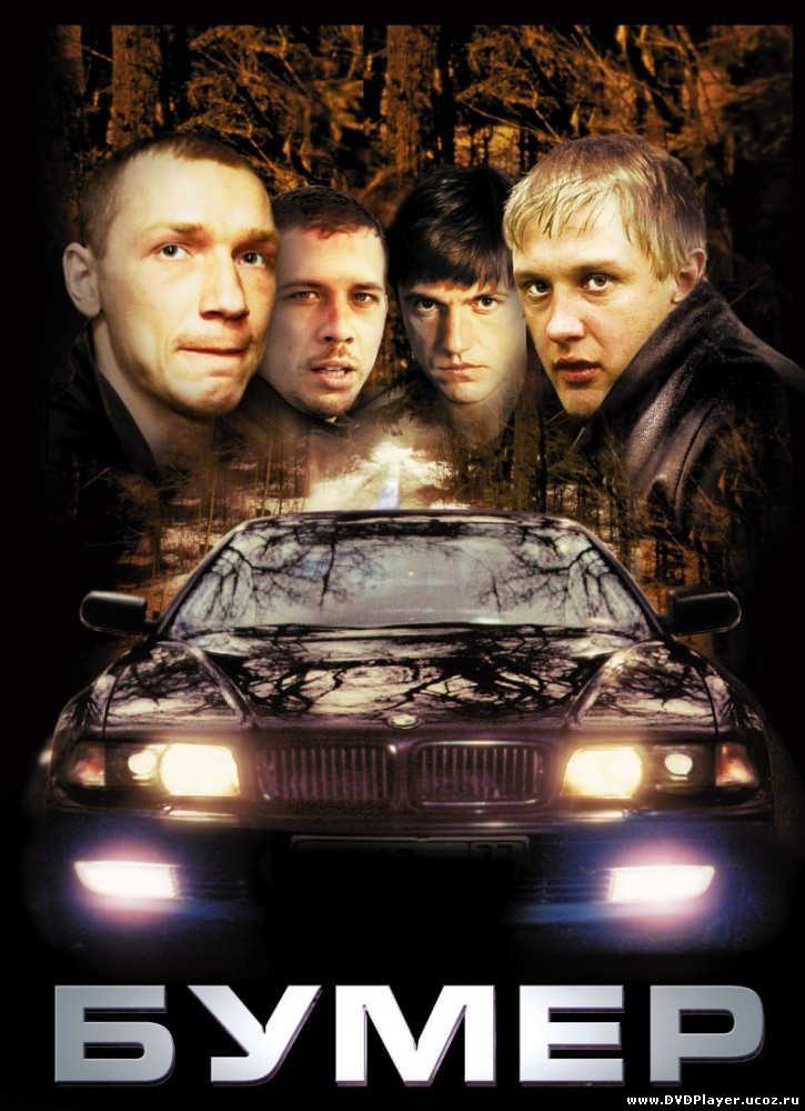 Смотреть онлайн Бумер (2003) Лицензия