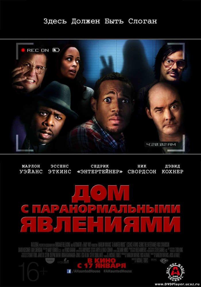 Дом с паранормальными явлениями  (2013) DVDRip | Звук с CAMRip Смотреть онлайн
