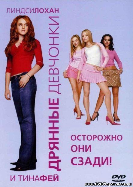 Дрянные девчонки / Mean Girls (2004) DVDRip Лицензия Смотреть онлайн