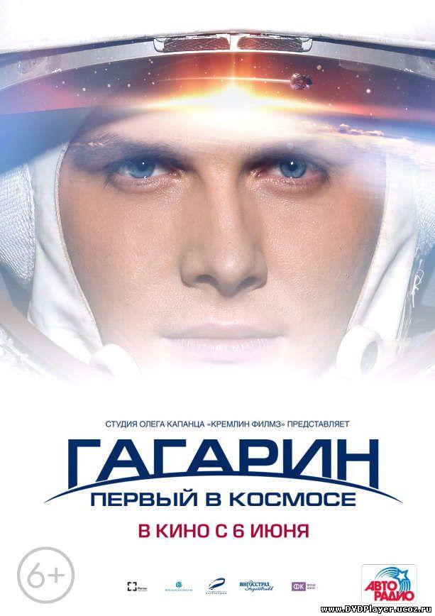 Смотреть онлайн Гагарин. Первый в космосе (2013) CamRip
