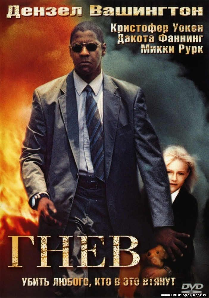 Гнев / Man on Fire (2004) HDRip Лицензия Смотреть онлайн