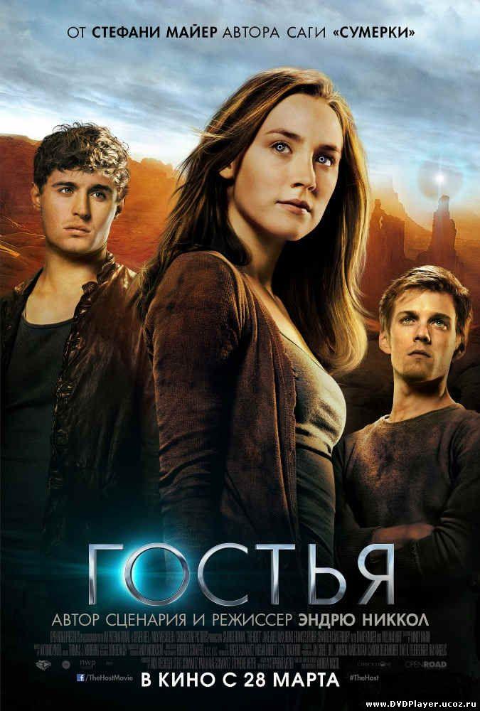 Гостья / The Host (2013) HDTVRip  Чистый звук Смотреть онлайн