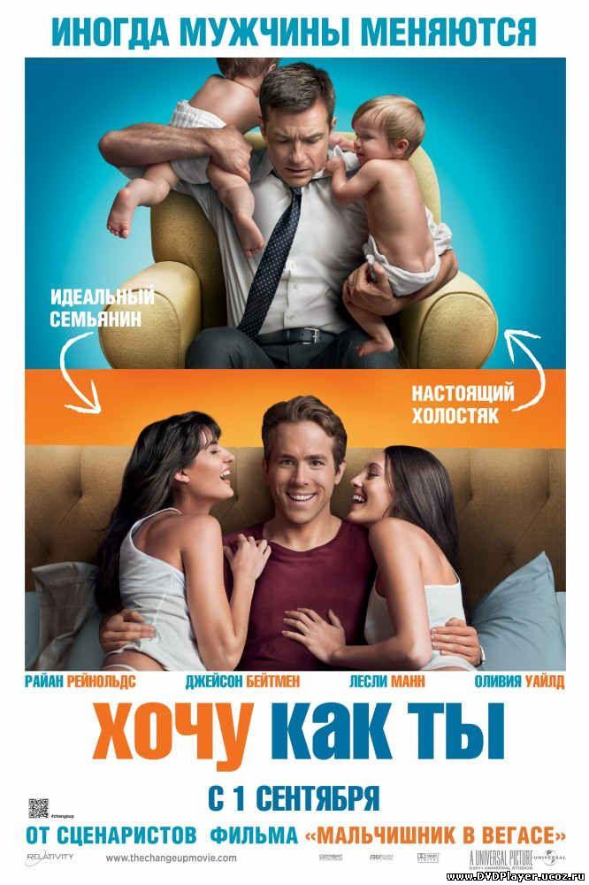 Хочу как ты (2011)  Лицензия Смотреть онлайн