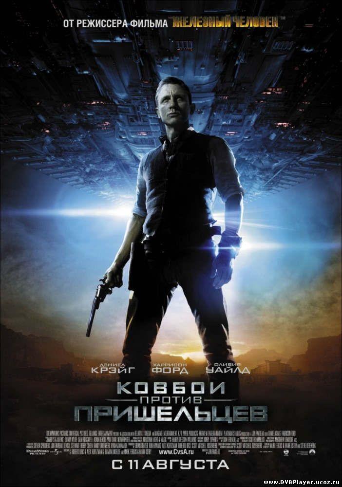 Ковбои против пришельцев  (2011) Лицензия Смотреть онлайн