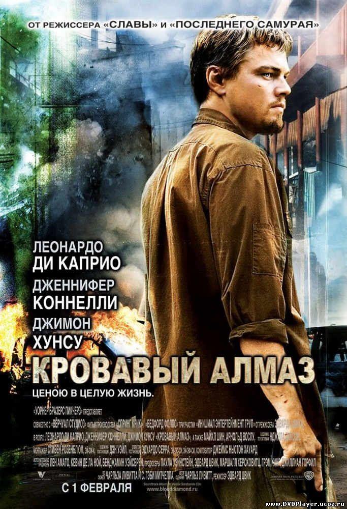 Кровавый алмаз (2006) Лицензия Смотреть онлайн