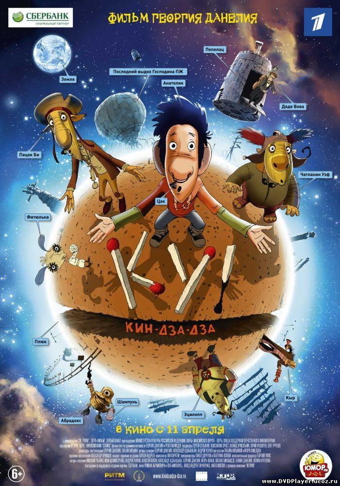 Ку! Кин-дза-дза (2013)  Лицензия Смотреть онлайн