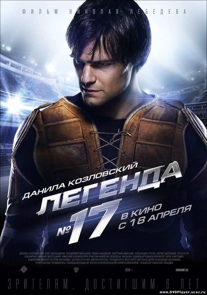 Смотреть онлайн Легенда №17 (2013) Лицензия