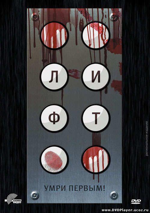 Смотреть онлайн Лифт (2011)  Лицензия