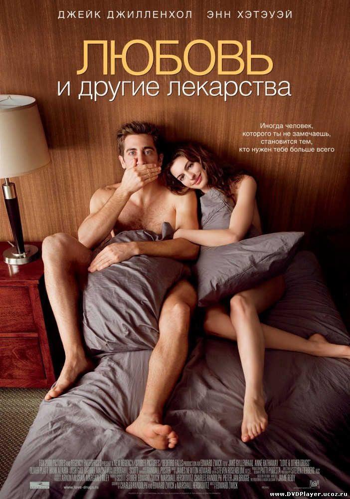Любовь и другие лекарства (2010) Лицензия Смотреть онлайн