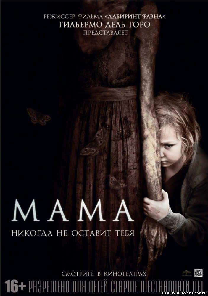 Смотреть онлайн Мама (2013) Лицензия