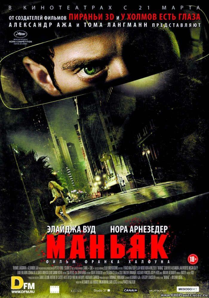 Смотреть онлайн Маньяк (2012)  Лицензия