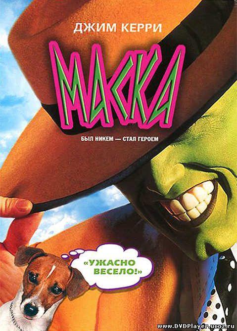 Маска  (1994) Лицензия Смотреть онлайн