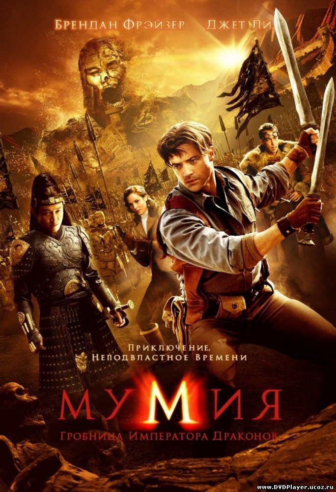 Мумия: Гробница Императора Драконов (2008) Лицензия Смотреть онлайн