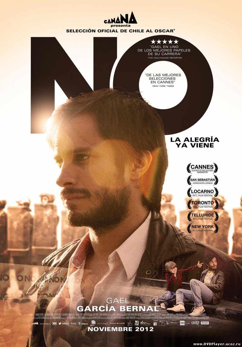 Нет (2012) Лицензия Смотреть онлайн