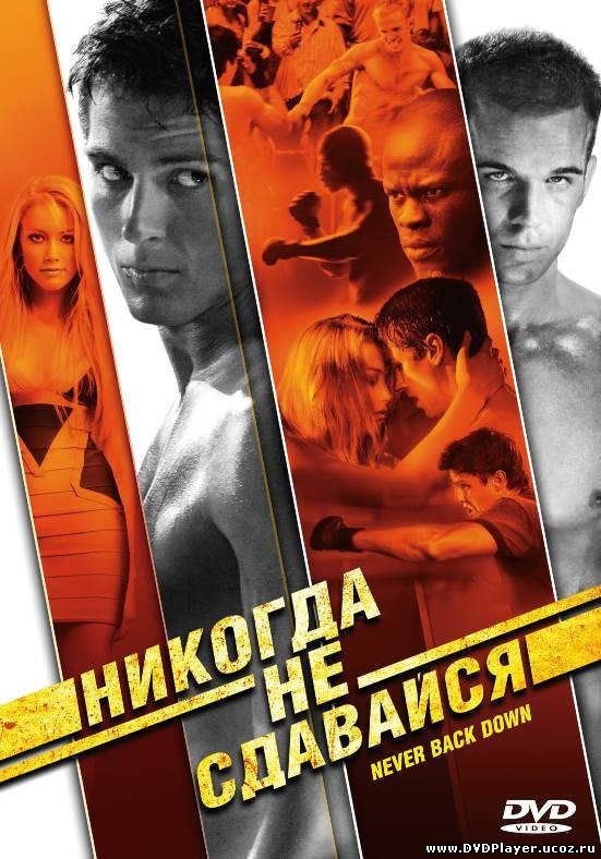 Смотреть онлайн Никогда не сдавайся  (2011) Лицензия