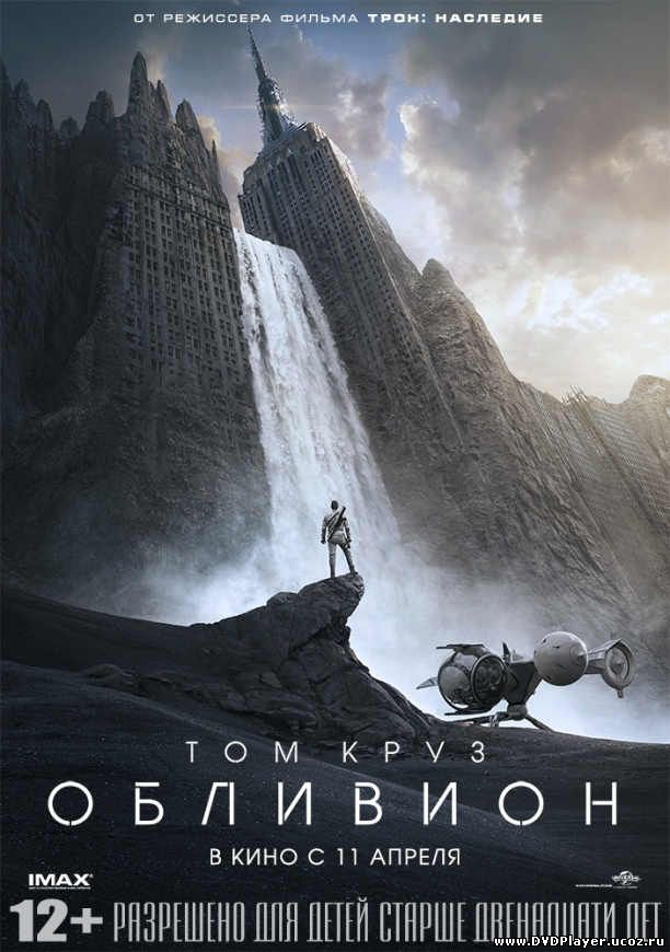 Обливион (2013) CAMRip Смотреть онлайн