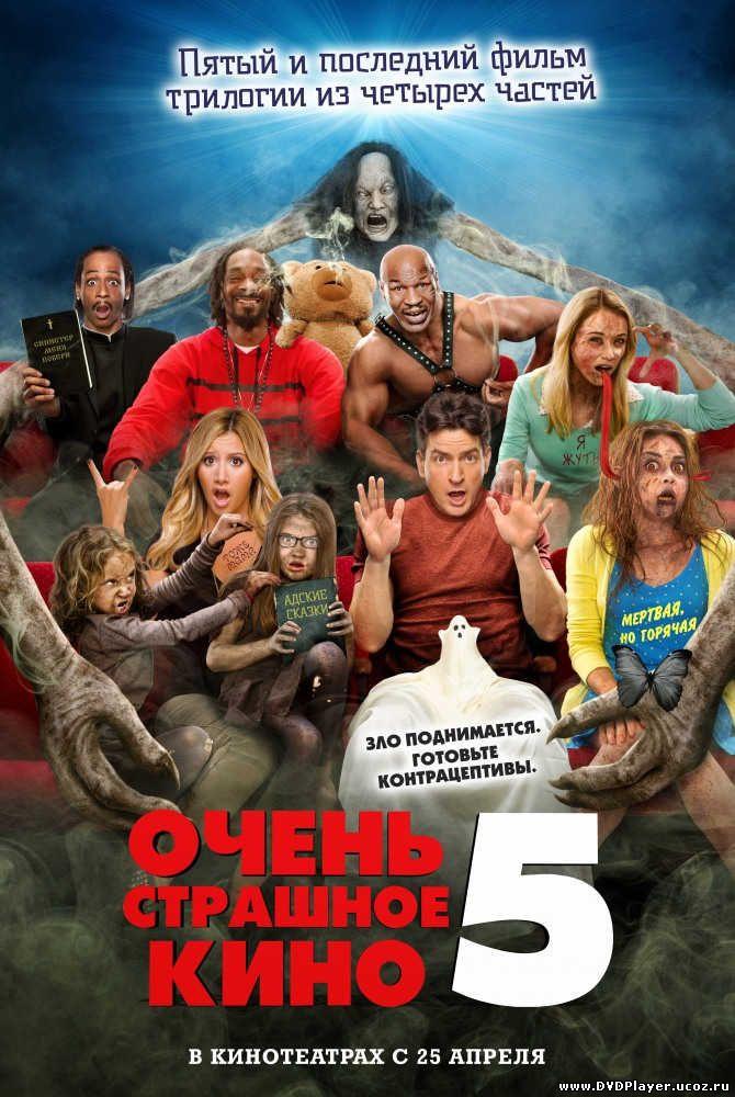 Очень страшное кино 5  (2013) Лицензия Смотреть онлайн