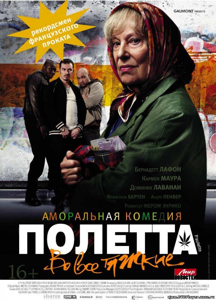 Полетта (2012) Лицензия Смотреть онлайн