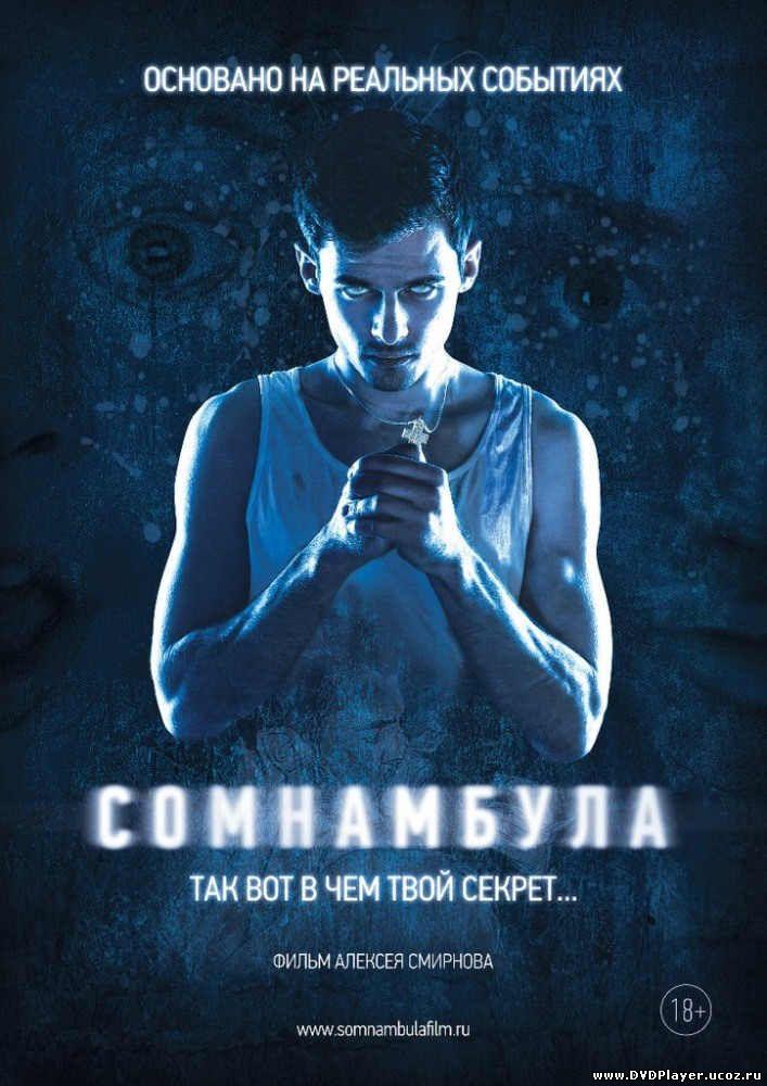 Сомнамбула (2012) Лицензия Смотреть онлайн