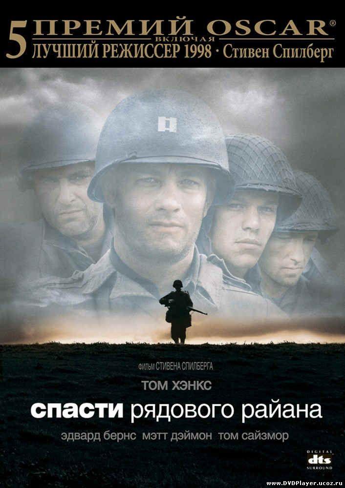 Спасти рядового Райана  (1998) Лицензия Смотреть онлайн