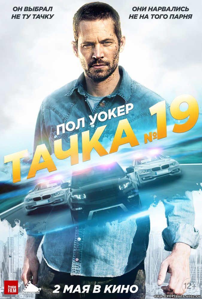 Тачка №19 (2013) Лицензия Смотреть онлайн
