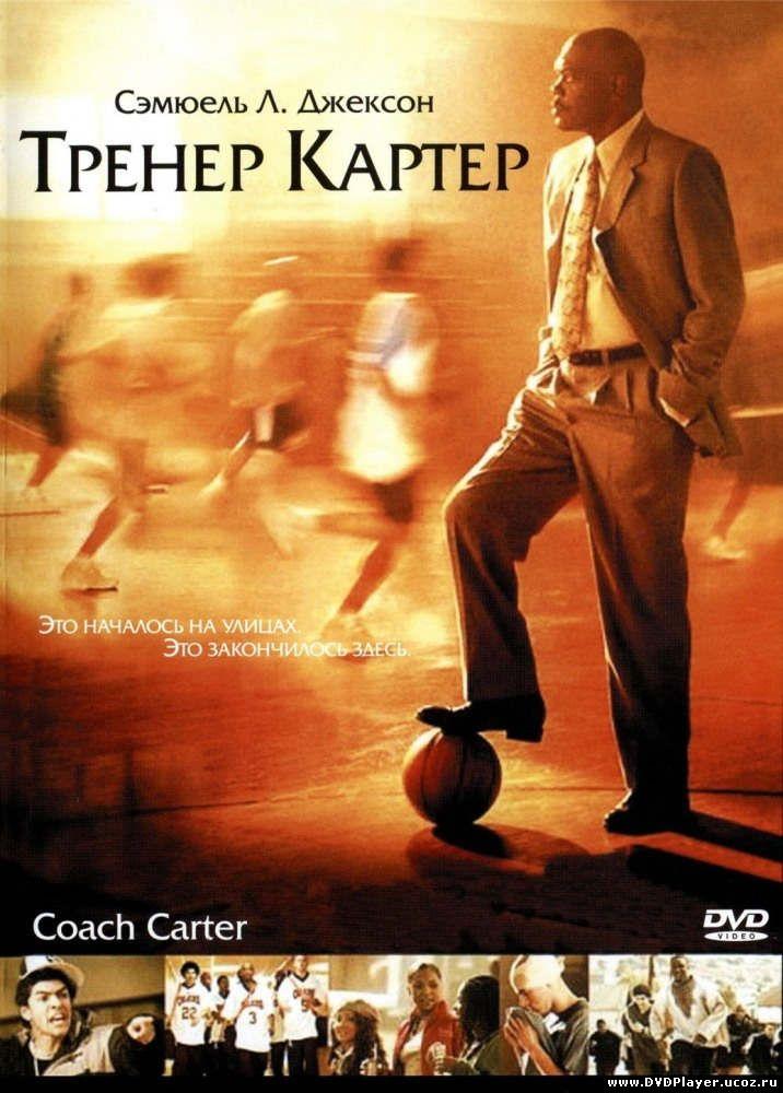 Смотреть онлайн Тренер Картер (2005) Лицензия