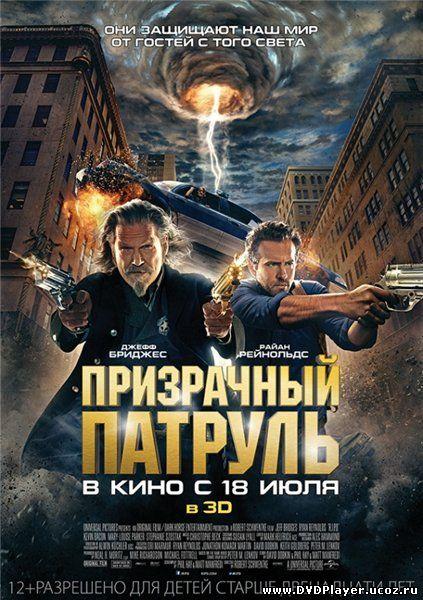 Призрачный патруль / R.I.P.D. (2013) Лицензия Смотреть онлайн