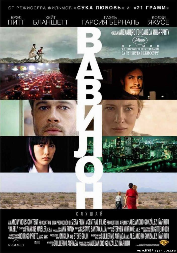 Вавилон (2006) Лицензия Смотреть онлайн