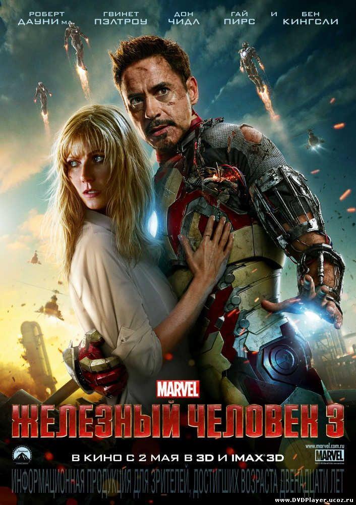 Железный человек 3  (2013) Ts Смотреть онлайн