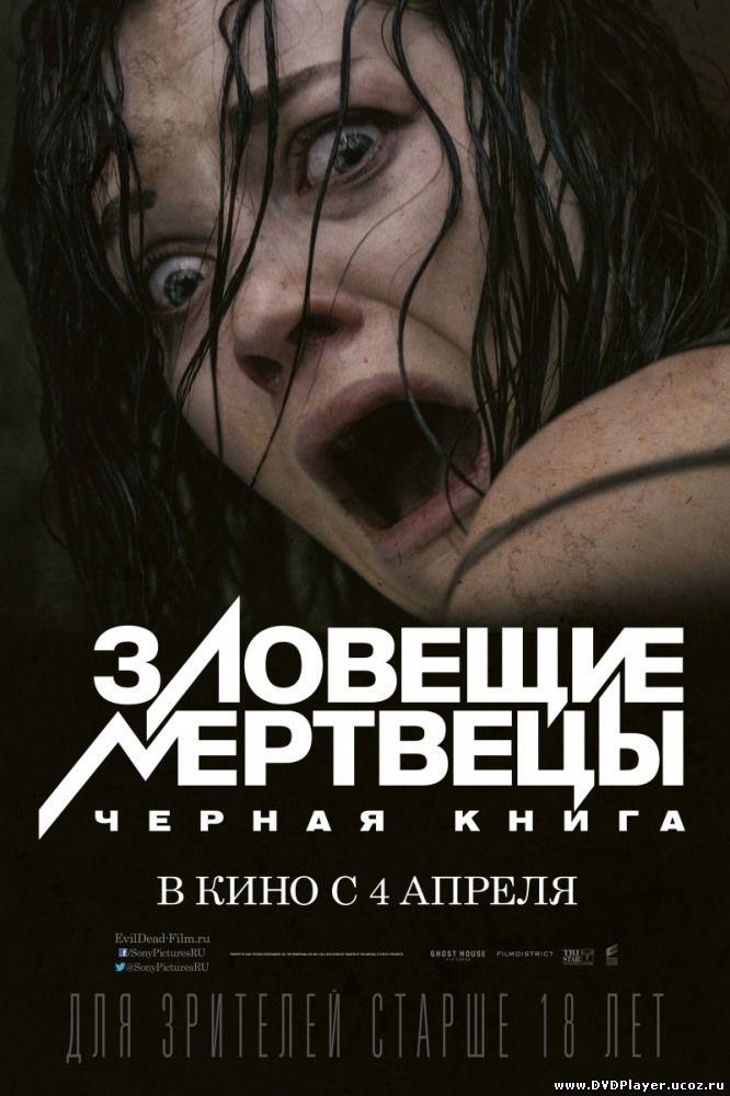 Зловещие мертвецы: Черная книга (2013) TS Смотреть онлайн