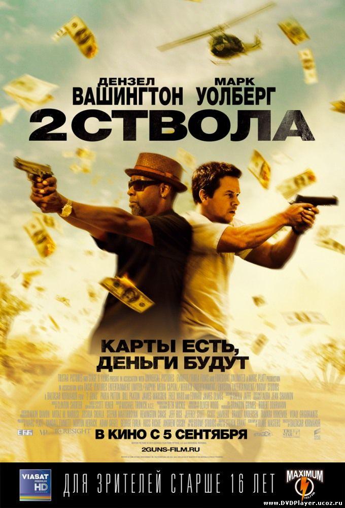 Два ствола (2013) Лицензия Смотреть онлайн