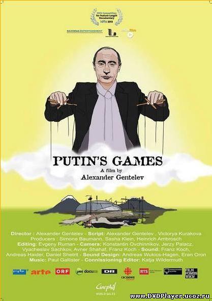 Смотреть онлайн Путинские игры