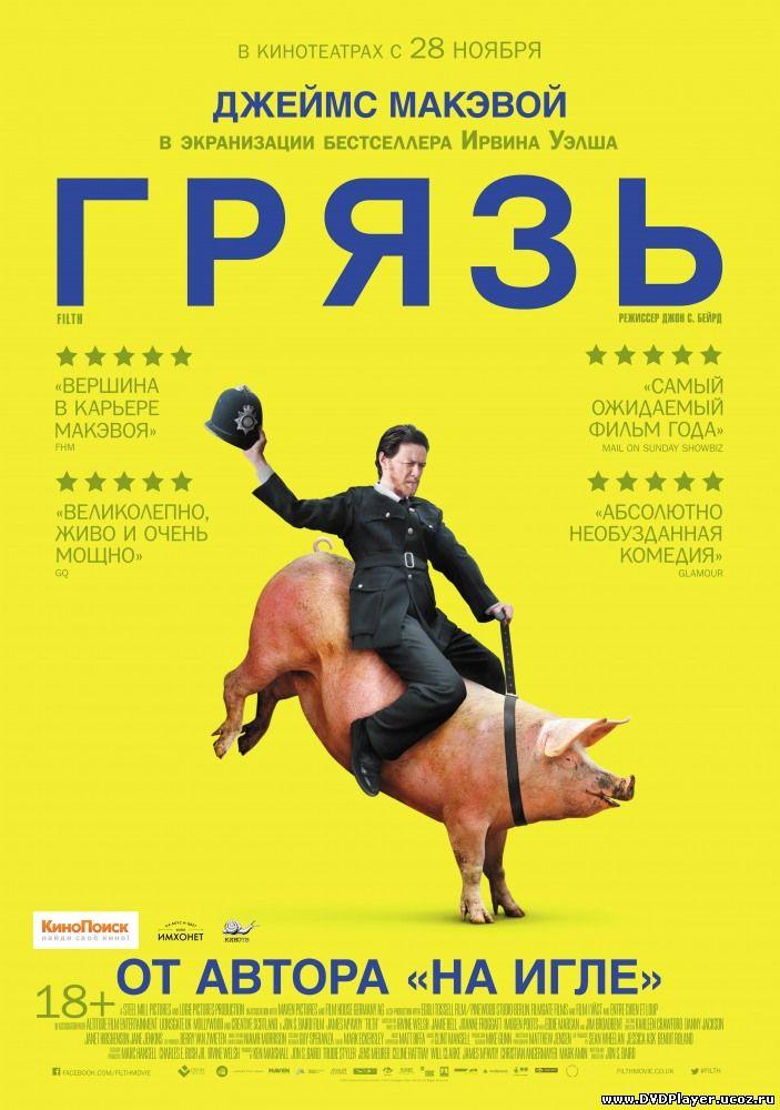 Грязь / Filth (2013) DVDRip | Лицензия Смотреть онлайн