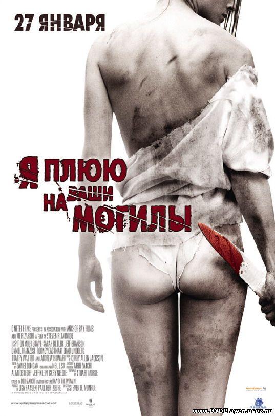 Я плюю на ваши могилы (2010) Лицензия Смотреть онлайн