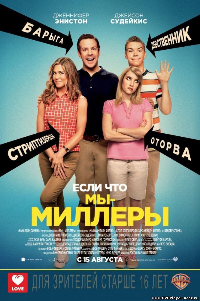 Мы - Миллеры  (2013) Лицензия Смотреть онлайн