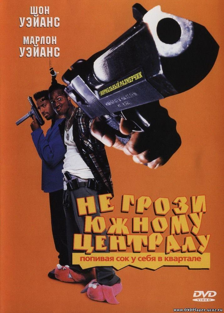 Не грози южному централу (1996) Лицензия Смотреть онлайн