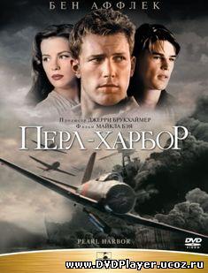 http://dvdplayer.ucoz.ru/img3/5/perl_kharbor.jpg