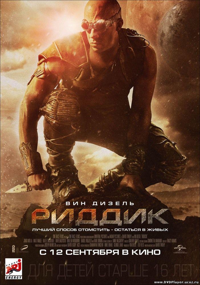 Риддик / Riddick (2013) DVDRip Лицензия Смотреть онлайн